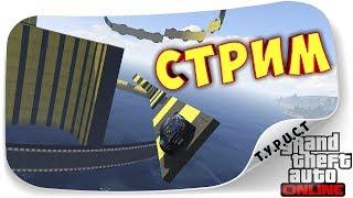 А вот и стрим по GTA 5 Online с подписчиками:) Как обычно, проходим всякую хрень:)