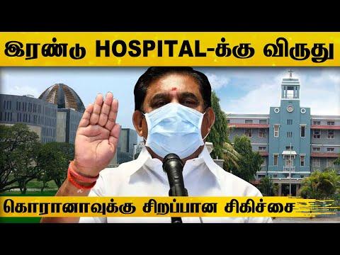 கொரானாவுக்கு சிறப்பான சிகிச்சை... தமிழகத்தைச் சேர்ந்த இரண்டு மருத்துவமனைகளுக்கு விருது.! | Tamil HD