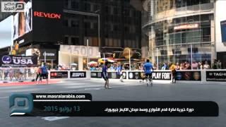 مصر العربية | دورة خيرية لكرة قدم الشوارع وسط ميدان التايمز بنيويورك