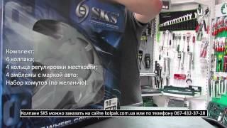 Обзор: колпаки на колеса SKS R16 413 kolpak.com.ua