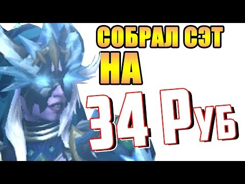 видео: ❌СОБРАЛ ЖЕСТКИЙ СЭТ НА ДРОВКУ ЗА 34 рубля | БИЧ ЗАКУПКА drow ranger в dota 2 7.22b