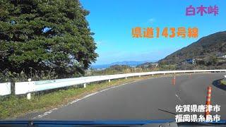 【ドライブ動画】【峠】アルトワークスで白木峠を雑談ドライブ