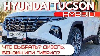 Выбор очевиден: Hyundai Tucson Hybrid. Расход, разгон, впечатления...