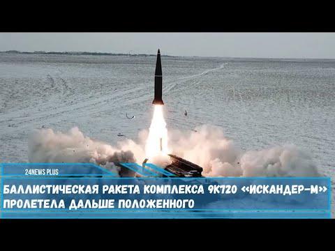 Баллистическая ракета комплекса 9К720 «Искандер-М» пролетела дальше положенного