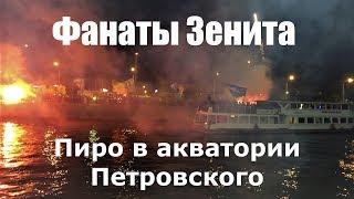 #ФанатыЗенита Пиро после матча Зенит-Динамо(Минск)