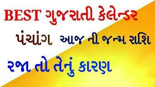 Best ગુજરાતી કેલેન્ડર - પંચાંગ -રજા -ઇતિહાસ || Best Gujarati Calendar