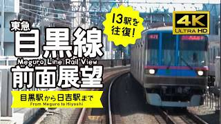 【前面展望・4K】東急目黒線(目黒←→日吉)Tokyu Meguro Line Rail View