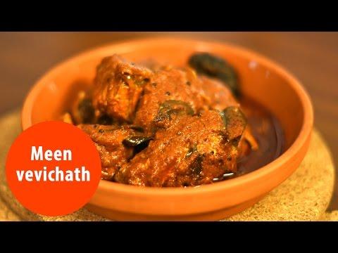 Meen Vevichath | Mrs K M Mathew's Recipe Collection |  Manorama Online