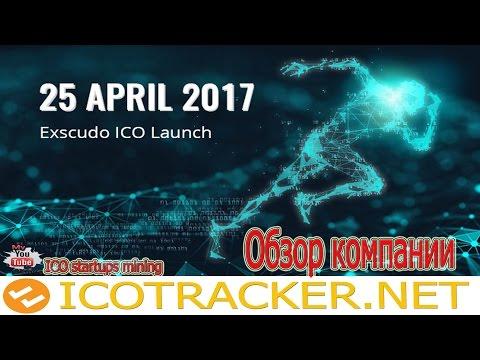 Exscudo ICO криптовалюта EON обзор компании!