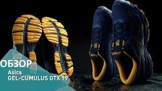 Обзор на кроссовоки ASICS GEL CUMULUS 19 GTX
