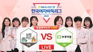 #오늘_경기ㅣ(보령 머드 vs 서울 부광약품) 2021…