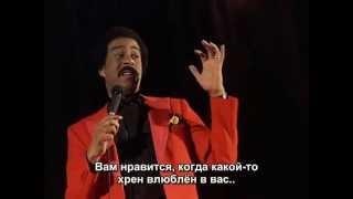 "Richard Pryor - ""О разбитых сердцах"""