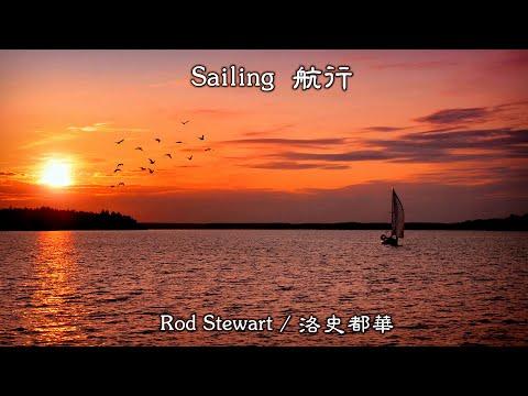 Sailing (Rod Stewart) (高畫質 高音質) (中文翻譯)