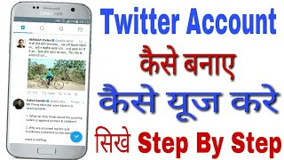 Twitter Account Kaise Banaye.How To Create Twitter Account