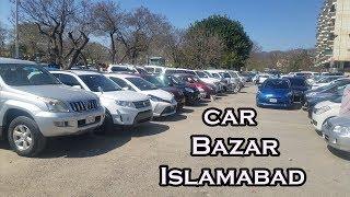 G-8 Markaz Islamabad Car Market || Used & New Car Bazar || Cheapest Car Market in Pakistan Video