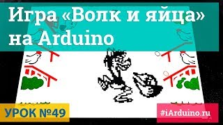 Урок 49. Волк и яйца (Wolf and eggs)  на Arduino