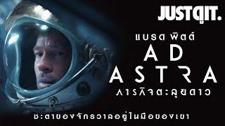 รู้ไว้ก่อนดู AD ASTRA ภารกิจตะลุยดาว ไซไฟฟอร์มยักษ์ของ BRAD PITT #JUSTดูIT