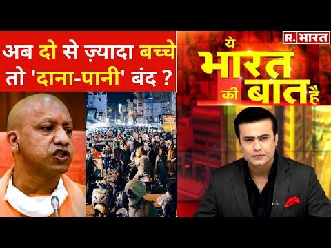 आबादी बम को डिफ्यूज करेंगे Yogi? देखिए Ye Bharat Ki Baat Hai, Syed Suhail के साथ