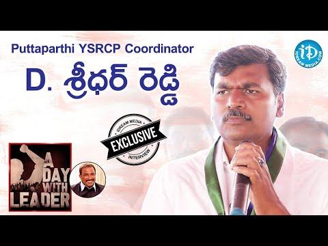A Day With Leader - Puttaparthi YSRCP Coordinator D Sreedhar Reddy - Full Video || iDream Nagaraju
