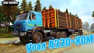 MudRunner Урал 4320-80М