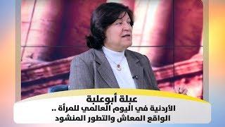 عبلة أبوعلبة - الأردنية في اليوم العالمي للمرأة .. الواقع المعاش والتطور المنشود