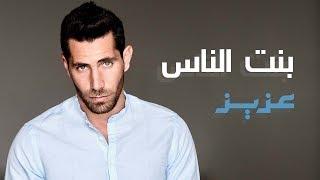Bent El Nas - Aziz Maraka - بنت الناس - عزيز