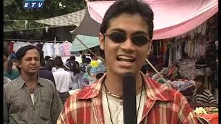 Pother Pachali Ep-2। পথের প্যাঁচালী পর্ব-২। নিউমার্কেট-Newmarket   ETV Entertainment