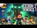 MINECRAFT: Story Mode - СЕЗОН 2 ➤ Прохождение: Эпизод 1 ➤ МЕСТНЫЙ ГЕРОЙ