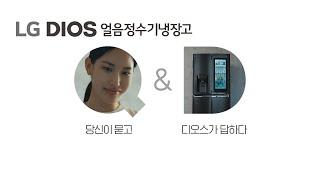 LG DIOS 얼음정수…