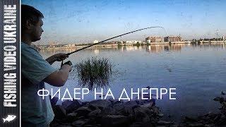 Фидерная рыбалка на Днепре, на новом для нас месте | FishingVideoUkraine