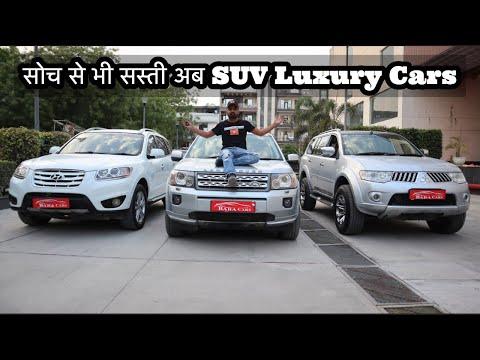 सबसे सस्ती SUV Luxury Cars | Fortuner , Pajero , Santa fe , Land Rover , Safari , | MCMR
