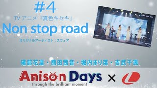 【Anison Days × L】#4「Non stop road」(Cover)