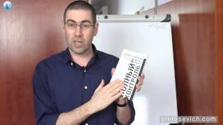 Полный Контроль, книга Ицхака Пинтосевича