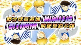 Captain Tsubasa Dream Team 被動技能 次騰洋 火野龍馬 足球小將 夢幻隊伍