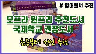 (영어원서)오프라 윈프리 추천도서, 국제학교 권장도서,…