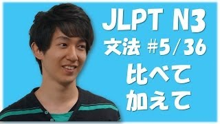 Japanese lessons JLPT N3 Grammar #5 [Nihongonomori Kento teacher]