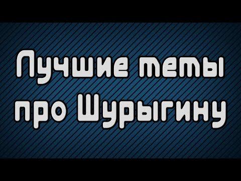 Диана Шурыгина / Лучшие мемы про ШУРЫГИНУ