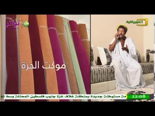 """يوميات """"شيف و كوص"""" - رمضان2018 - كبت الأطفال - قناة الموريتانية"""