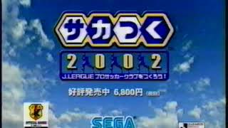 【CM】 サカつく2002 J.LEAGUE プロサッカークラブをつくろう! 【PS2】 SakaTsuku 2002 (Commercial - PlayStation 2)