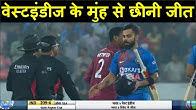 Ind Vs Wi 1st T 20 Highlights : Team India की शानदार जीत | Headlines Sports