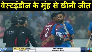 Ind Vs Wi 1st T 20 Highlights : Team India की शानदार जीत | Headlines Sports