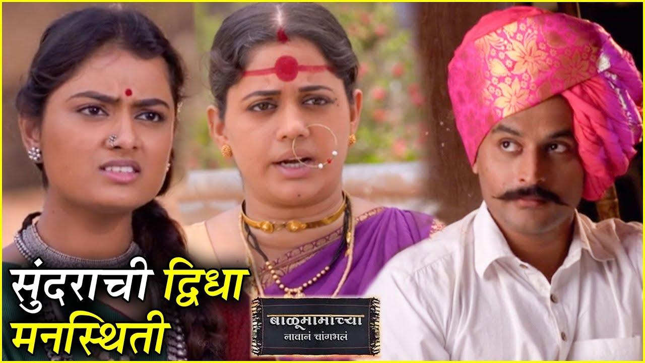Balumama Chya Navan Chang Bhala   सुंदराची द्विधा मनस्थिती   Episode Update    Colors Marathi