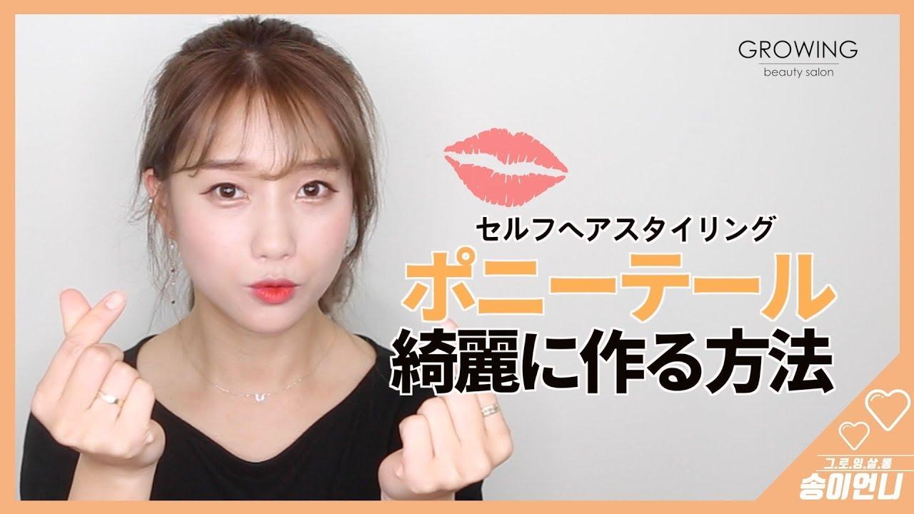韓国 髪型 TWICE トゥワイス ヘアスタイル「 ポニーテールを綺麗に作る方法」