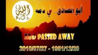 Video Abu Sadiq  _  ابو الصادق download MP3, 3GP, MP4, WEBM, AVI, FLV Juni 2018