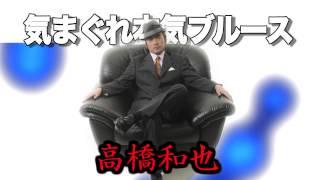 高橋和也の新しい一面最高!! CDは ミリオンジャパンレコード http://w...