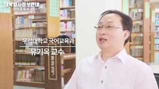 국어교육과 소개영상