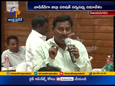 ZP Meeting | YCP ZPTC Fires on TDP | Over Negligence in Duties | at Vizianagaram