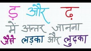 Difference between D and Dh Hindi video  ड़ और ढ़ मे अंतर जानना उदाहरण के साथ हिन्दी वीडियो