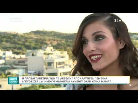 Μαζί σου Σαββατοκύριακο: Η Ειρήνη Καραγιώργη μίλησε για τη μητρότητα που της ήρθε στα 16 της