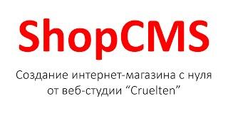 видео shopcms